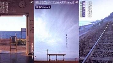 帶你欣賞各地車站的風景——「青春18」車票海報展覽
