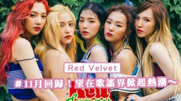 Red Velvet 正為11月專輯準備中!有望再次以新曲在歌謠界掀起熱潮~