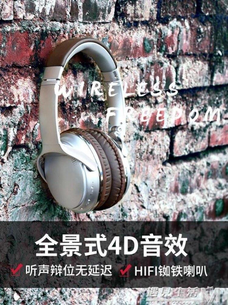 藍芽耳機頭戴式耳機無線男全包耳電競音樂手機耳機電腦台式機游戲耳麥 WD 遇見生活 聖誕節禮物