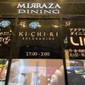 実際訪問したユーザーが直接撮影して投稿した新宿ダイニングバーKICHIRI 新宿の写真