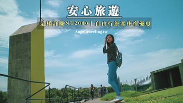 安心旅遊自由行旅客住宿優惠》便宜住宿最高省2000 如何申請訂購技巧