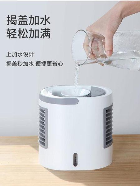 迷你空調手提冷氣桌面辦公室靜音桌上家用usb噴霧小型制冷器移動可充電小風扇 萬客城