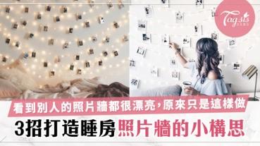 網美的房間總是很漂亮,牆壁上的相片都貼得整整齊齊!3招睡房照片牆的小構思,打造獨一無二的房間~