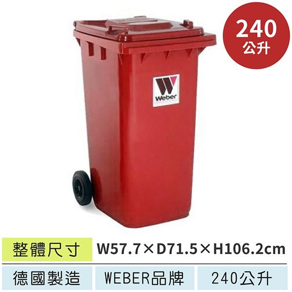 ✷下單前請與客服確認現有顏色✷整體尺寸:W57.7×D71.5×H106.2cm240公升二輪資源回收拖桶 / JGM240商品說明:1.耐酸鹼、耐腐蝕、抗紫外線照射、不脆裂、不變色。2.國際CE標準