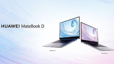 HUAWEI MateBook D14 / D15 筆電在台上市,超值好禮加碼送