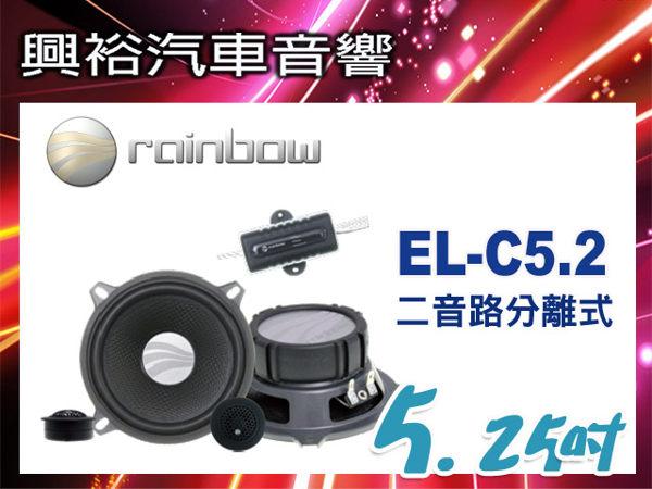 【rainbow】傳真體驗系列 EL-C5.2 5.25吋二音路分離式喇叭*正品公司貨