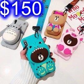 可愛收納包手機殼 蘋果 保護殼 耳機包零錢包收納 掛繩手機殼
