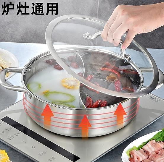 不銹鋼鴛鴦鍋家用火鍋鍋電磁爐專用加厚火鍋盆涮鍋
