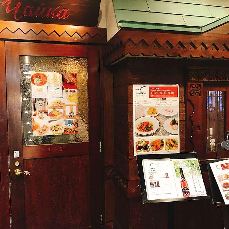 実際訪問したユーザーが直接撮影して投稿した高田馬場洋食ロシア料理 チャイカの写真