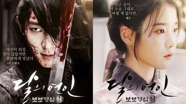 下半年最期待的韓劇!《步步驚心:麗》角色造型曝光