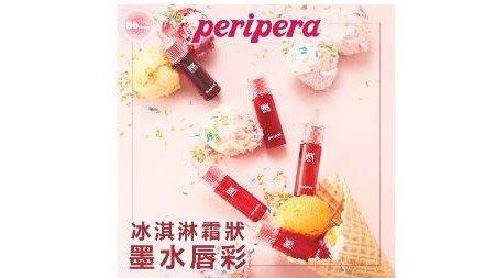 韓國 Peripera 冰淇淋霜狀墨水唇彩