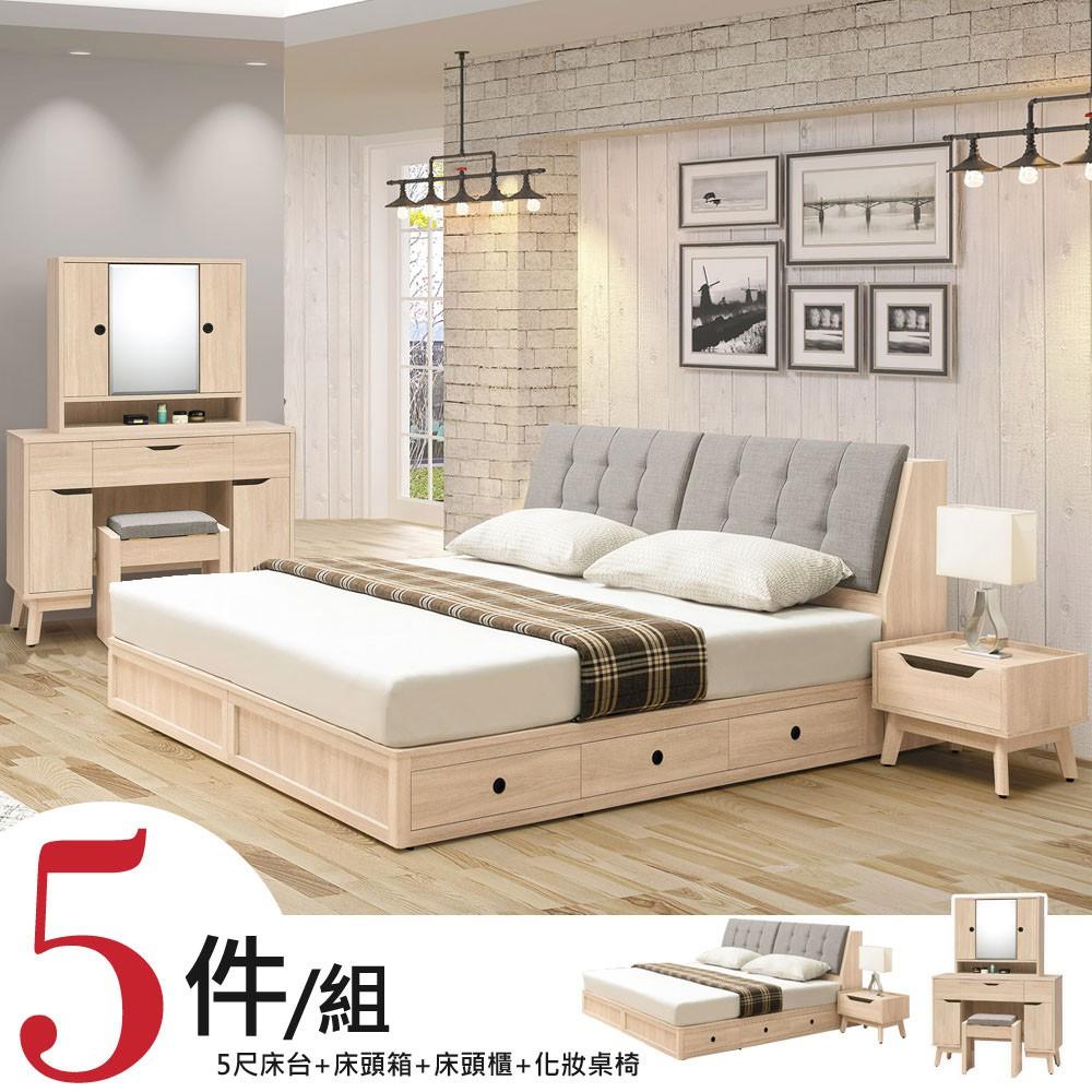 [現貨] Yostyle 路思5尺臥室五件組(床組+床頭櫃+化妝桌椅) 專人配送
