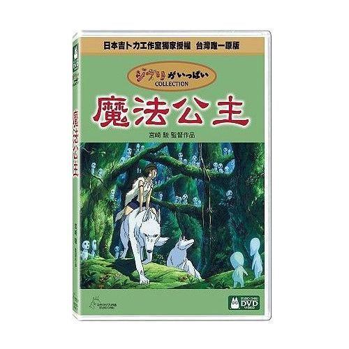 魔法公主 DVD 宮崎駿 (音樂影片購)