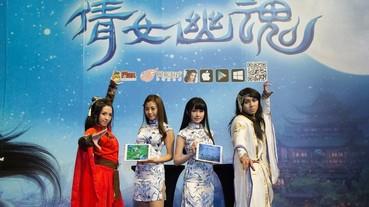 3D玄幻巨作手遊《倩女幽魂》2017年前進海外 搶攻韓國遊戲市場