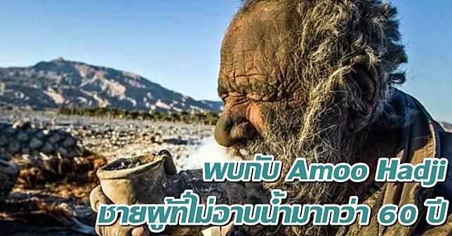 ไม่อยากสะอาดเกินไป!! มารู้จักกับ Amoo Hadji ชายชราผู้ที่ไม่ได้อาบน้ำมานานกว่า 60 ปี