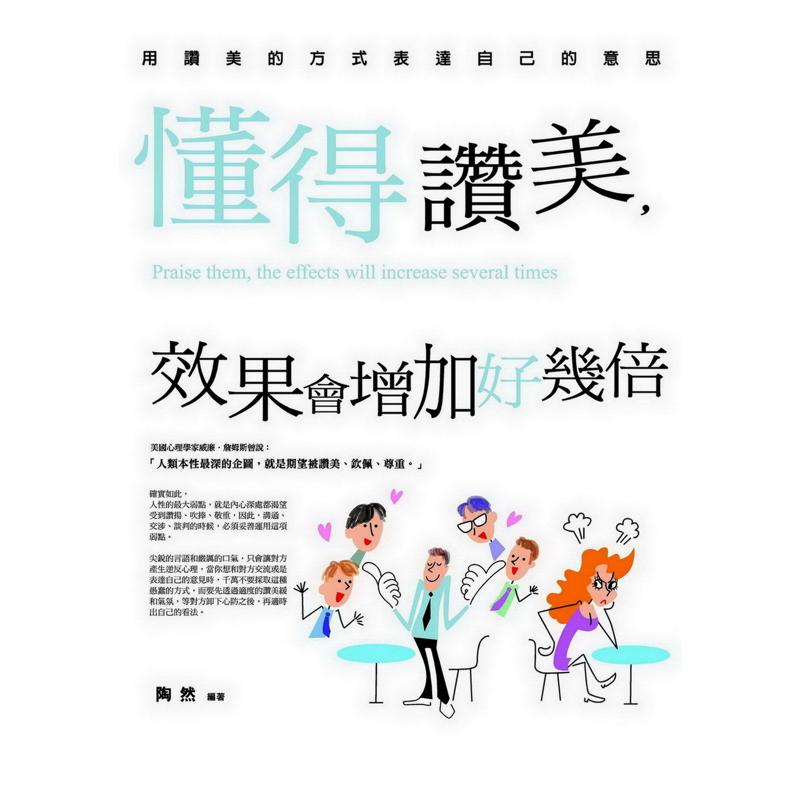 商品資料 作者:陶然 出版社:普天 出版日期:20200528 ISBN/ISSN:9789863897248 語言:繁體/中文 裝訂方式:平裝 頁數:384 原價:380 -------------