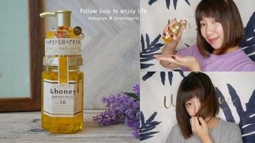 【日本必買護髮油】頭髮容易毛躁的人注意!&honey蜂蜜亮澤修護髮油3.0 替你擊退毛躁感│濃濃蜂蜜香的護髮油 跟著Livia享受人生