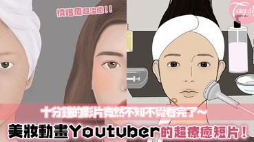 認識美妝動畫Youtuber Lulupang!超用心製作護理、美妝動畫,加上逼真的聲效,莫名地療癒啊~