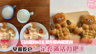 日本麵包KOL製作肌肉熊麵包~早餐吃它,一定充滿活力吧!
