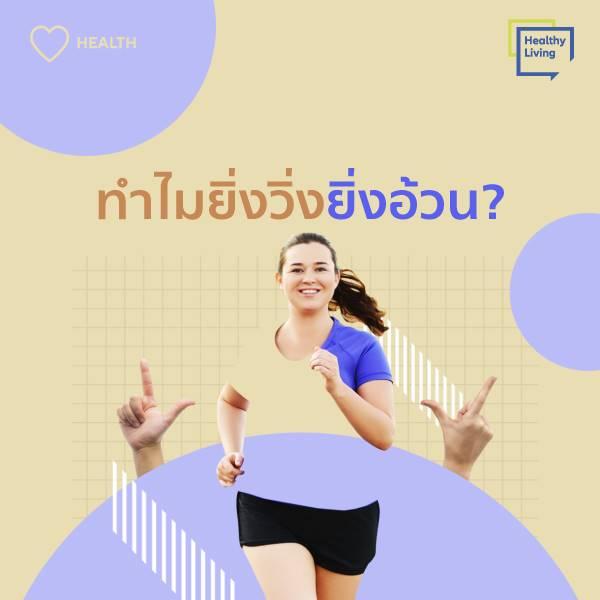 HL_ยิ่งวิ่งยิ่งอ้วน.jpg