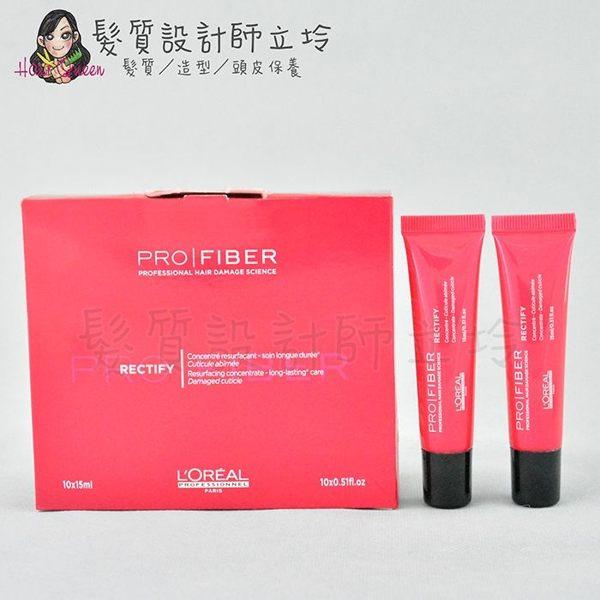立坽『加強式護髮』台灣萊雅公司貨 LOREAL 倍菲爾1號導入精華15ml*10(整盒) HH16
