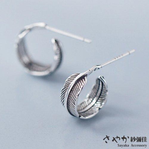 【Sayaka紗彌佳】復古民族風格泰銀捲捲羽毛造型耳環