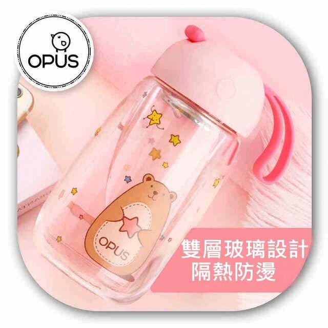 OPUS 雙層玻璃隨行杯 可愛冷熱飲隨行杯 容量: 300ml