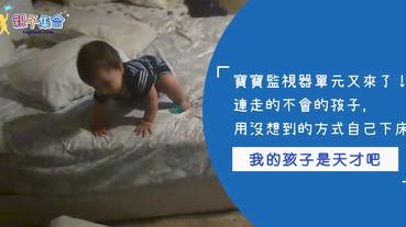 連走都不會走路的寶寶,如何自己下床的?這對國外爸媽在房間內裝監視器,意外拍到寶寶的天才舉動~