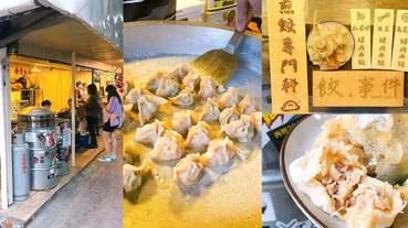 高雄鹽埕美食「餃‧事件」每日超限量!不到2坪超小店面,熟客搶破頭也要吃!