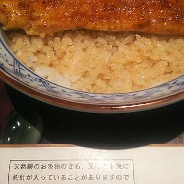 野田岩 麻布飯倉本店のundefinedに実際訪問訪問したユーザーunknownさんが新しく投稿した新着口コミの写真