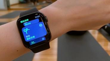 跟著 Apple Watch 做瑜珈初體驗