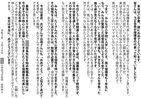卒業式_祝辞の言葉.jpg