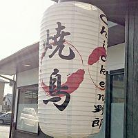 博多一番どり 合志店