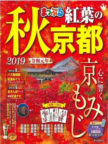 觸動心靈的京都賞楓之旅 京都每年的秋季會湧入1500多萬來自世界各地的遊客來訪,...