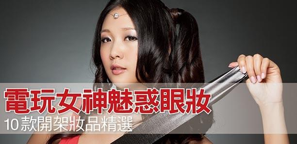 電玩女神魅惑眼妝 10款開架妝品精選