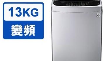 2019熱門變頻洗衣機推薦:LG、三洋、Toshiba、Panasonic