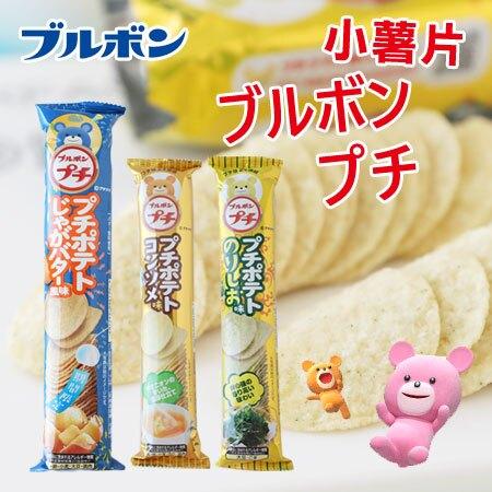 日本 Bourbon 北日本 小薯片 洋芋片 薯片 餅乾 小熊餅乾 迷你洋芋片 長條洋芋片 日本餅乾【N103511】。美容與彩妝人氣店家EZMORE購物網的進口人氣食品、熱銷團購餅乾 | 糖果有最棒