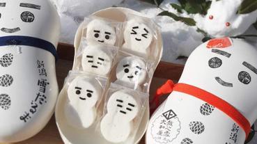 新潟越乃雪本舗大和屋伴手禮 5 選 雪人也太可愛了吧!