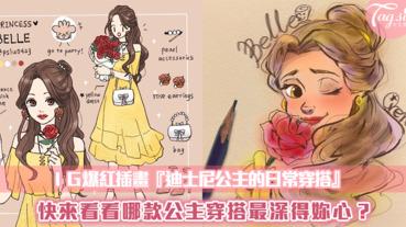 迪士尼公主的日常穿搭照IG上爆紅的手繪畫家分享!來看看妳心愛的公主平常都怎麼穿搭~