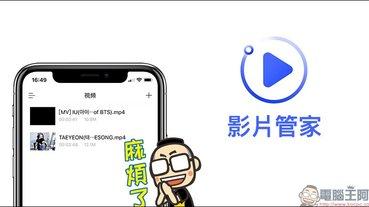 「影片管家」免費影片下載 iOS App,可下載 Facebook、YouTube、Instagram 等影音平台影片