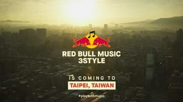 2018 Red Bull 3Style DJ 大賽 正式開放報名 世界級 DJ 集結倒數 全球總決賽舞台首度於台灣舉辦!