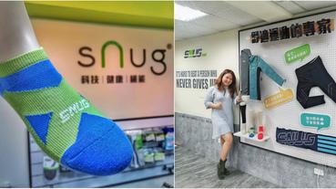 【除臭襪推薦】sNug科技健康襪 健康舒適的精品除臭襪 拯救鹹魚腳大作戰 跟腳臭說掰掰