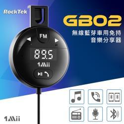 ◎老車音響救星~~ ◎方便使用,快速安裝 ◎商品名稱:【RockTek】超強抗噪型GB02無線藍芽車用免持音樂分享器(特別版)種類:藍牙傳輸器尺寸:外盒:15*10*3.2輸出功率:直流DC5V電源輸