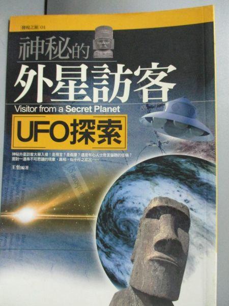 【書寶二手書T1/科學_NOW】神秘的外星訪客-UFO探索_王怡