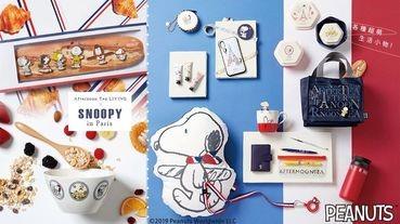 Afternoon Tea LIVING聯名史努比,推出「SNOOPY in Paris」生活小物,史努比控陷入瘋狂啦~