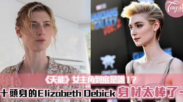 《天能》女主角到底是誰!十頭身的Elizabeth Debick身材也太棒了~成全球焦點!
