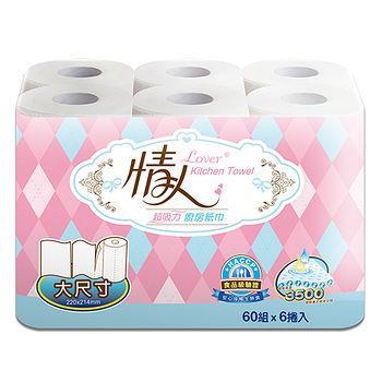 情人 捲筒廚房紙巾 60組*6捲【愛買】