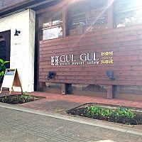 GUL GUL 妙典店