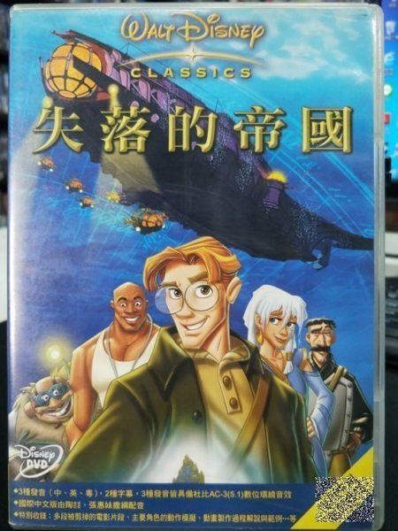 影音專賣店-P05-296-正版DVD-動畫【失落的帝國 第1集】-迪士尼 國英語發音