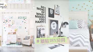 嫌房間裝飾太無趣!?「零難度」用牆貼DIY〜打造屬於自己的私人空間
